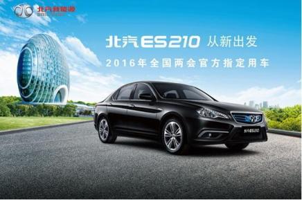 新能源电动汽车北汽新能源ES210
