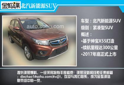 """北汽新能源续航300km的纯电动SUV""""加长版"""""""