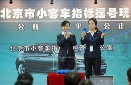 赶快上车!北京明年3万新能源指标已预订!