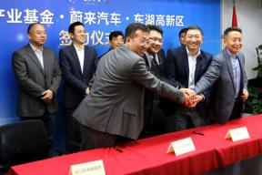 蔚来汽车新能源产业发展基金落户武汉