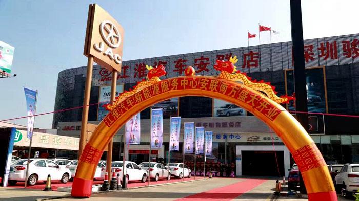 江淮新能源汽车服务中心深圳安联揭秘