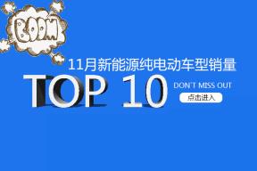众泰占四席!11月新能源汽车销量TOP10