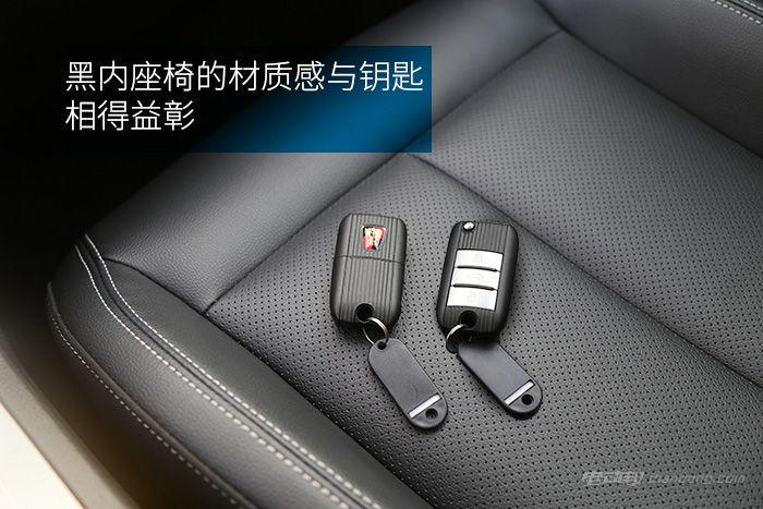 钥匙与座椅