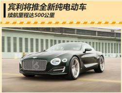 宾利全新纯电动汽车怎么样?介绍及图片
