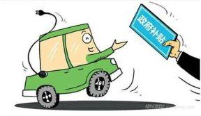 新能源汽车补贴政策会签完毕