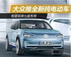 大众推全新纯电动车,有望采用七座电动车型