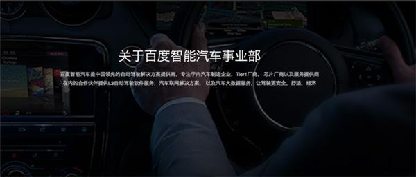 共享自动驾驶平台 百度将发布智能汽车