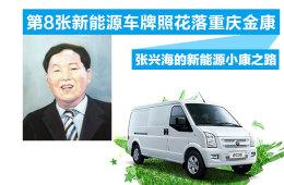 第8张新能源车牌照给了重庆金康,金康是谁?