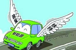 上海新能源车补贴最新政策