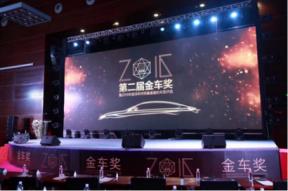 """激情如火 第二届""""金车奖""""于深圳会展中心开幕"""