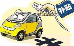 海南新能源汽车补贴政策