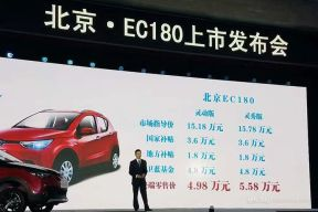 终端售价4.98万元!北汽EC180正式上市!