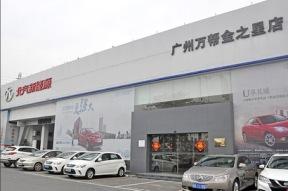 感受新能源 探访北汽新能源广州万帮金之星店