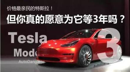 最便宜的特斯拉Model 3介绍及图片