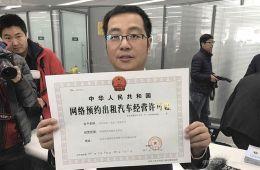 首汽约车获北京首张网约车平台资质