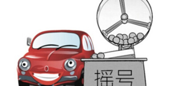 北京新能源小客车个人指标额度仅剩8616个
