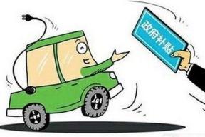 2020年将完全取消新能源车补贴专家:利大于弊