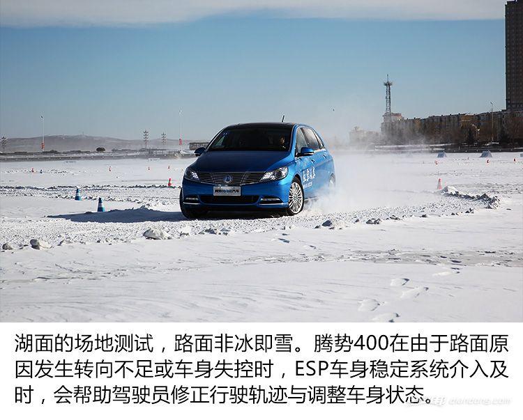 看看低温下的表现 腾势400冰雪试驾