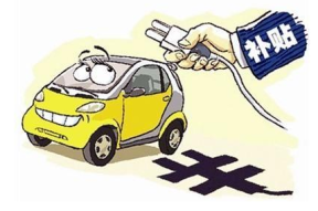 京新能源小客车补助标准调整:不超车辆售价六成