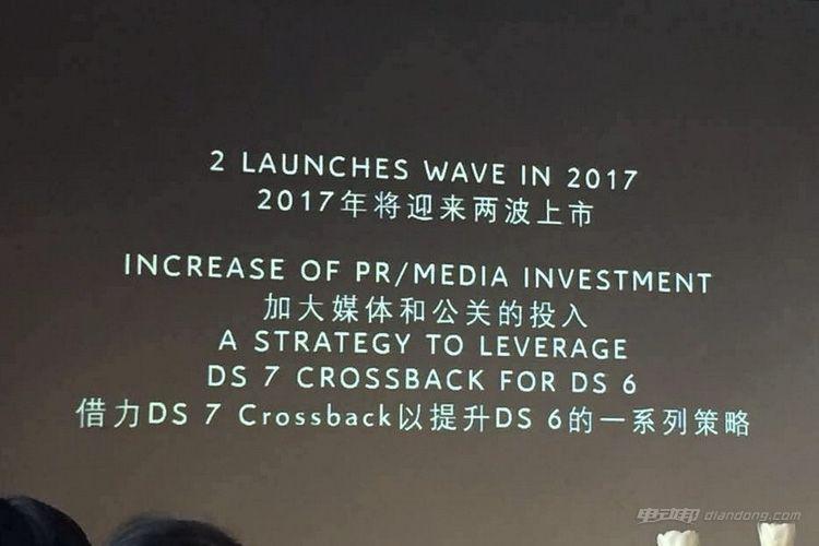 大力发展插电混动 DS在中国启动V2.0行动