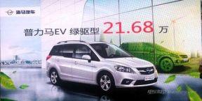 海马汽车普力马EV价格及图片介绍