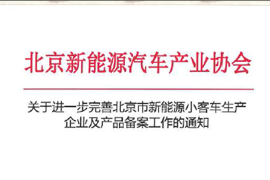 北京新能源车原备案作废 2017年重审