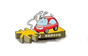 北京首批新能源车目录公示,仅17款车型在册