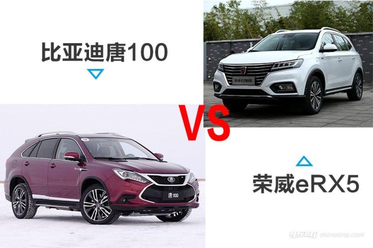 对比导购:比亚迪唐100能否完虐荣威eRX5?