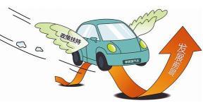 新能源汽车最新补贴政策
