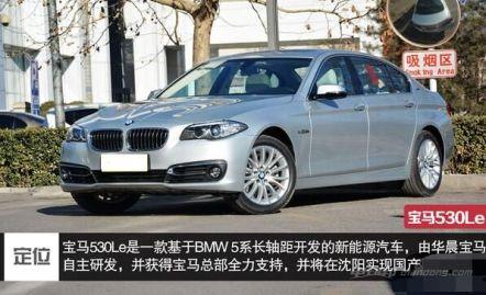 解析:华晨宝马530Le混动车型