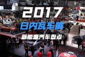 2017年日內瓦車展—新能源車型終極大盤點