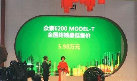 众泰E200补贴后售价及车型介绍