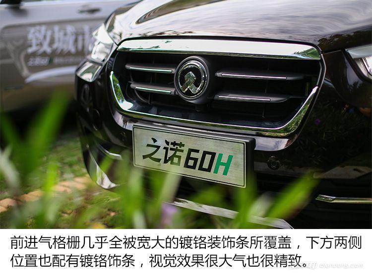 基于宝马X1打造 试驾之诺60H插电混动SUV