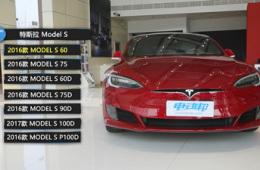 六分钟了解 2016款 特斯拉 Model S