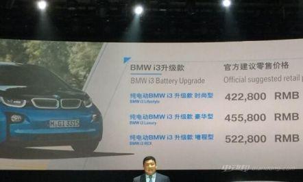 宝马i3升级版车型介绍