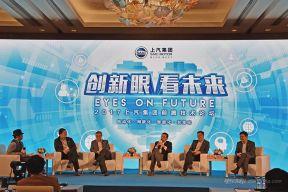 上汽新战略规划:发展电动/联网/智能/共享