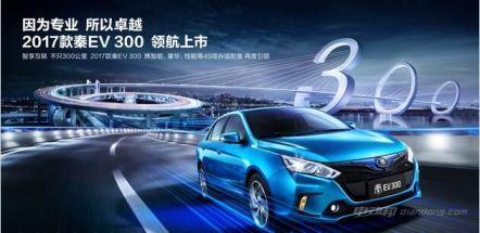 2017款秦EV300价格及车型介绍