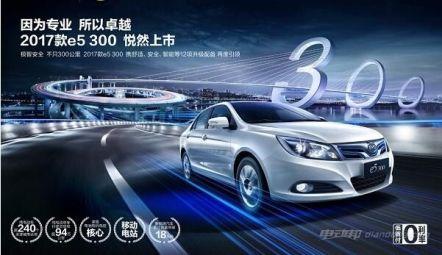 2017款比亚迪e5售价及车型介绍