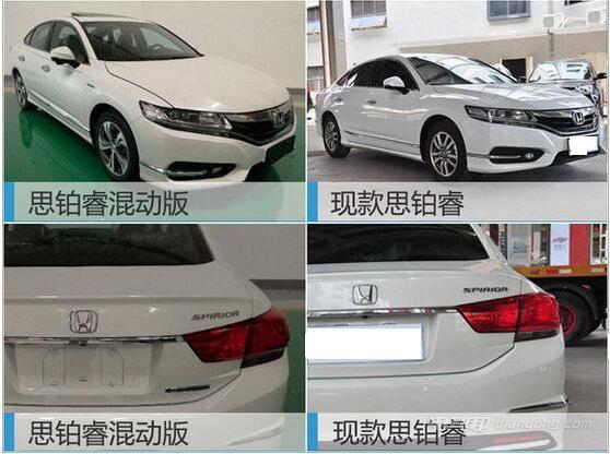 東風本田首款新能源車思鉑睿