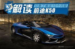 """充满""""驾趣""""的纯电动超跑 带着十个问题看前途K50"""