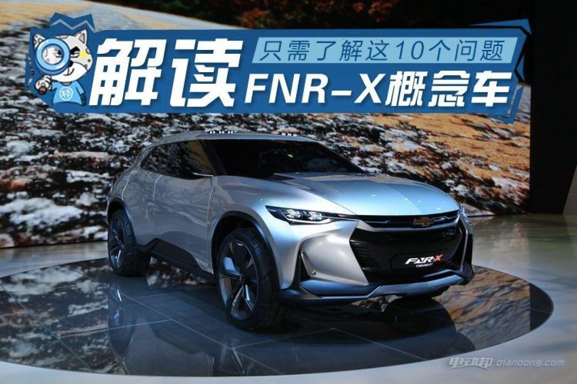 全功能运动车 十问解雪佛兰FNR-X概念车