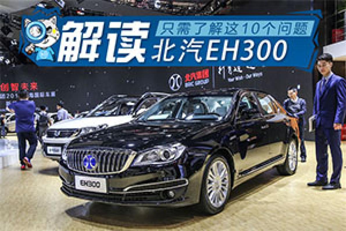 北汽新能源EH300是个什么车 不得不知的10个问题