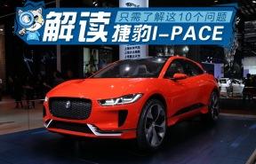 对标Model X 十问解读捷豹I-PACE概念车