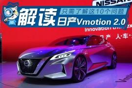 十问解新车:日产Vmotion 2.0如何成为蓝本?