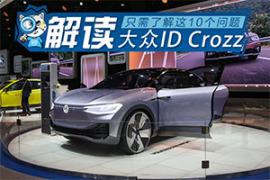 大众ID Crozz概念车为何物 10个问题帮你了解它
