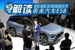 十个问题秒懂  蔚来汽车ES8中大型纯电动SUV