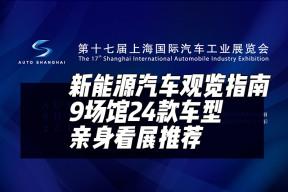 9馆24款车!2017上海车展新能源汽车观览攻略