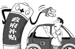 第十批免征购置税新能源汽车目录公布