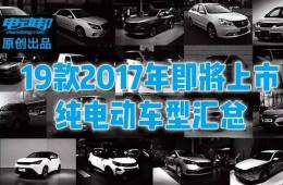 截止5月最全 19款2017年即将上市的纯电动车型汇总