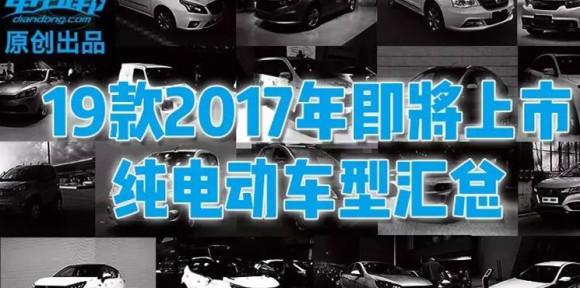19款2017年即将上市的纯电动车型汇总